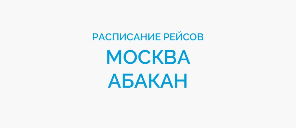 Расписание рейсов самолетов Москва - Абакан