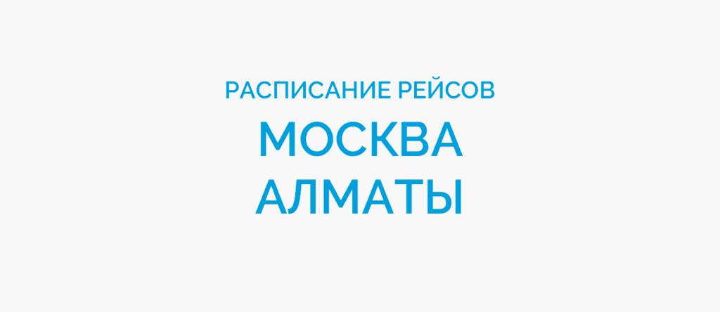 Расписание рейсов самолетов Москва - Алматы
