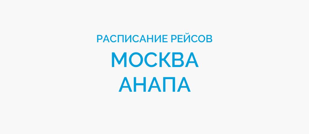 Расписание рейсов самолетов Москва - Анапа