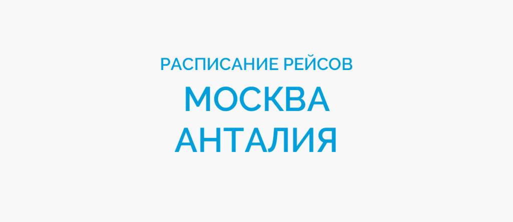 Расписание рейсов самолетов Москва - Анталия