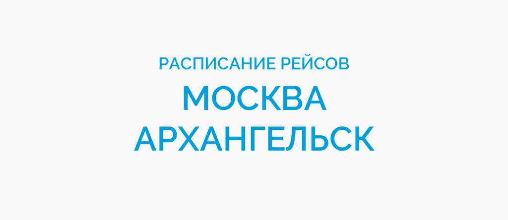 Расписание рейсов самолетов Москва - Архангельск