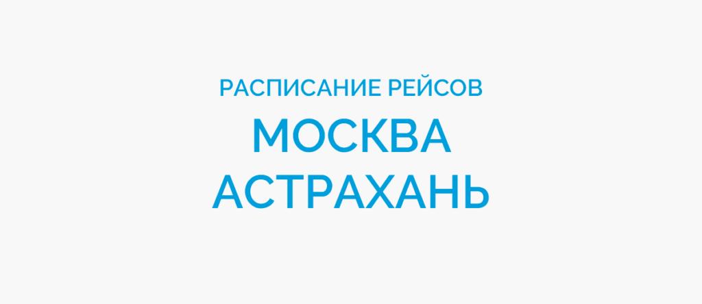 Расписание рейсов самолетов Москва - Астрахань