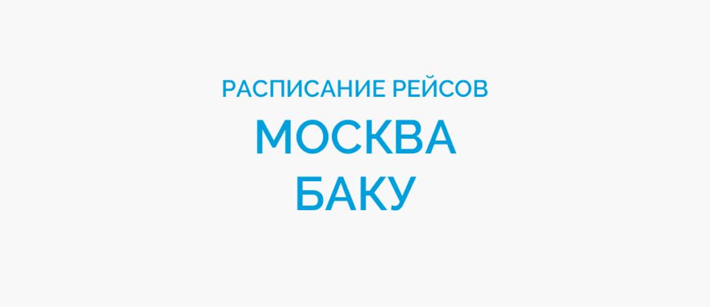 Расписание рейсов самолетов Москва - Баку