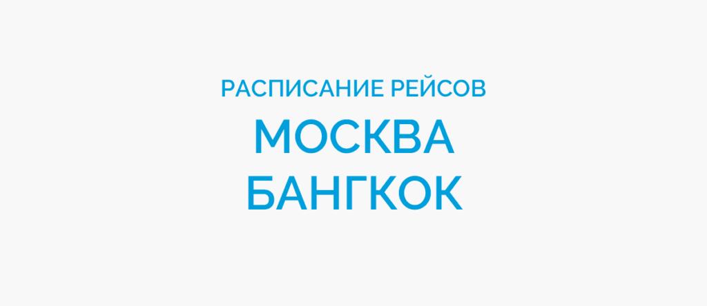 Расписание рейсов самолетов Москва - Бангкок