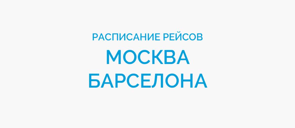 Расписание рейсов самолетов Москва - Барселона