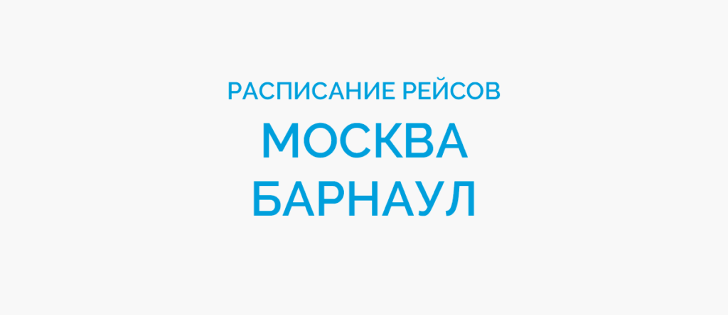 Расписание рейсов самолетов Москва - Барнаул