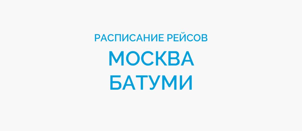 Расписание рейсов самолетов Москва - Батуми