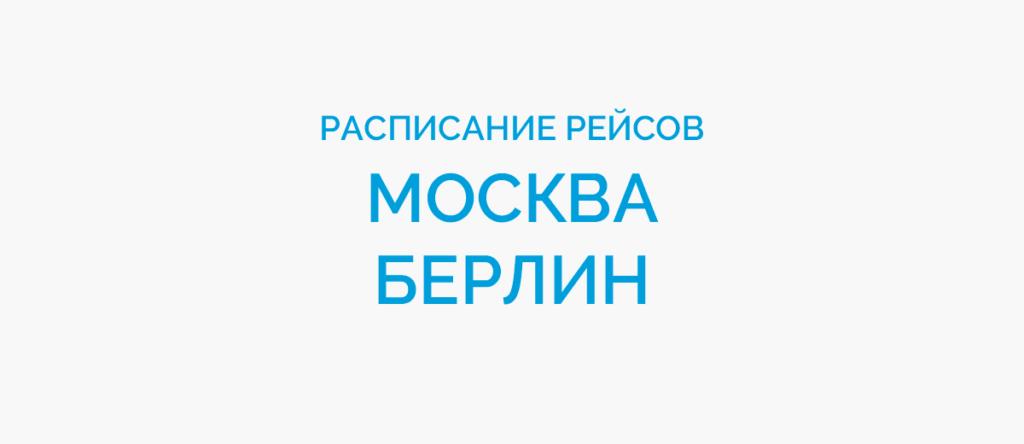 Расписание рейсов самолетов Москва - Берлин