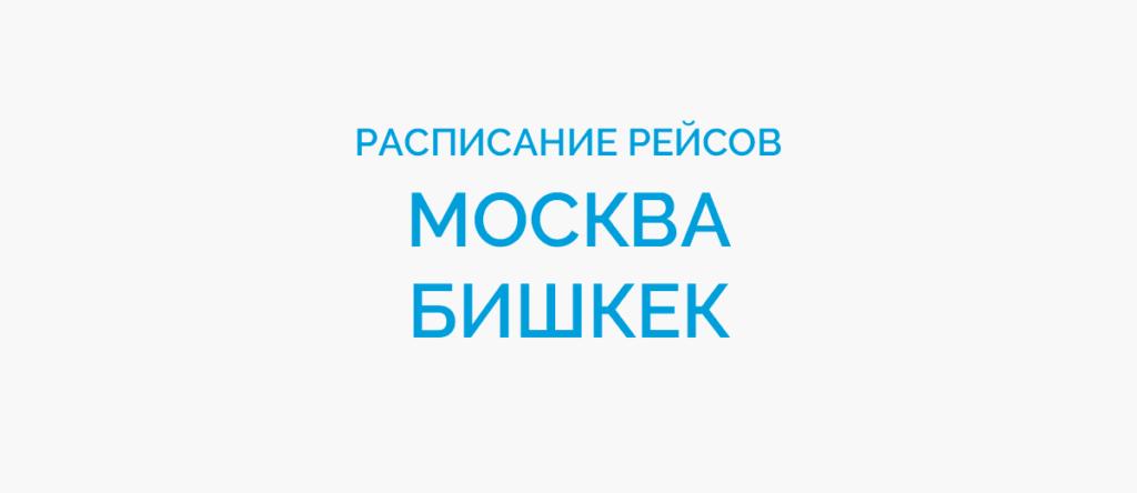 Расписание рейсов самолетов Москва - Бишкек