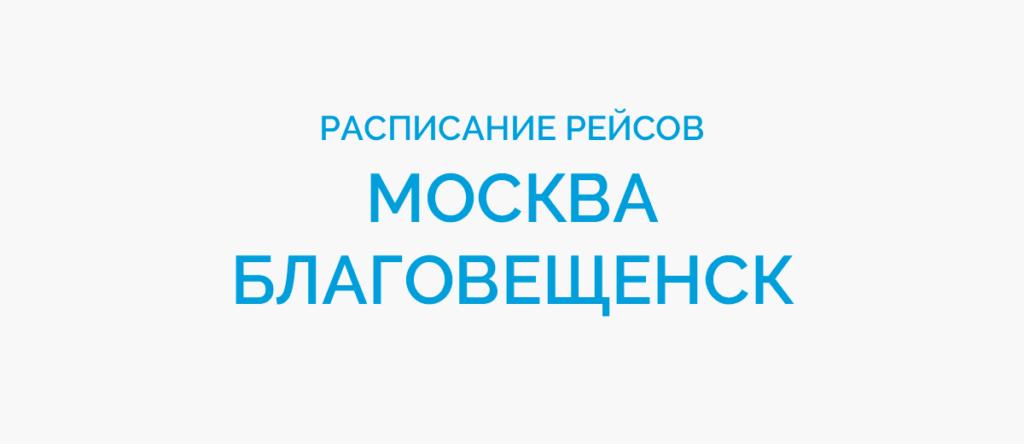 Расписание рейсов самолетов Москва - Благовещенск