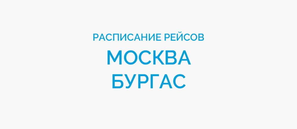 Расписание рейсов самолетов Москва - Бургас