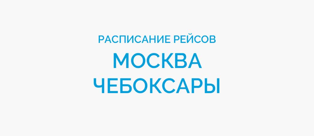 Расписание рейсов самолетов Москва - Чебоксары