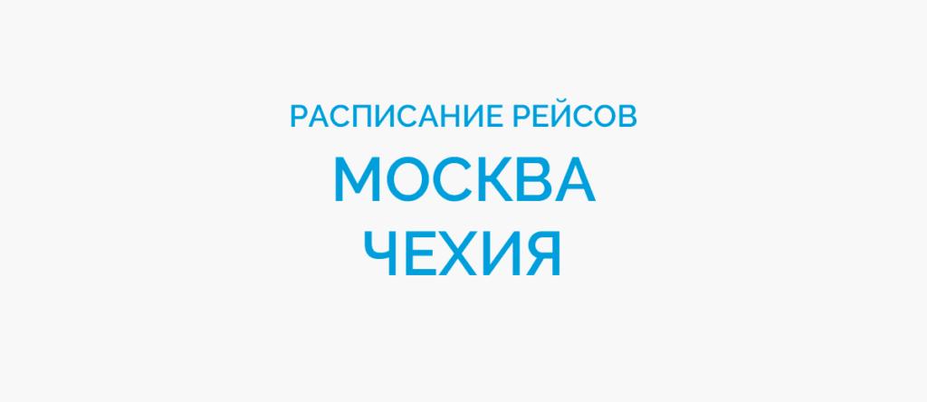 Расписание рейсов самолетов Москва — Чехия