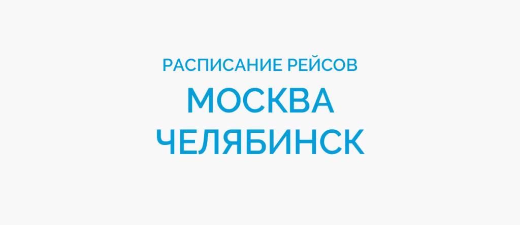 Расписание рейсов самолетов Москва - Челябинск