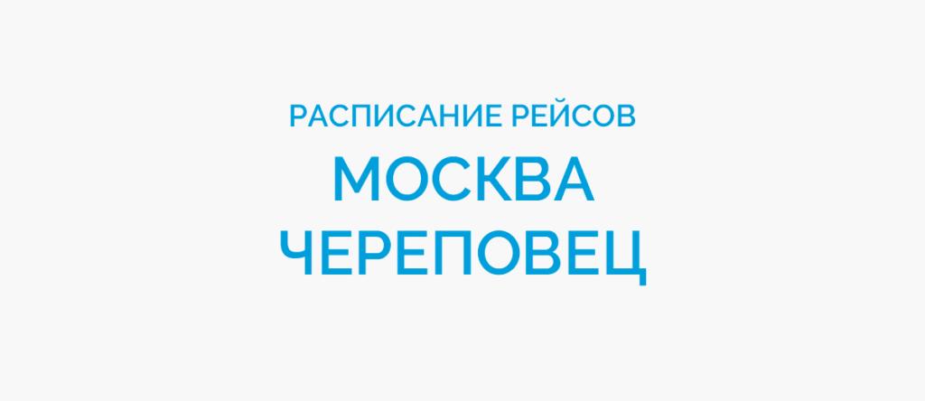 Расписание рейсов самолетов Москва - Череповец