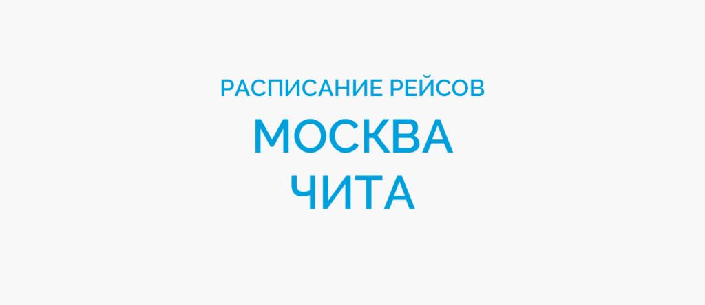 Расписание рейсов самолетов Москва - Чита