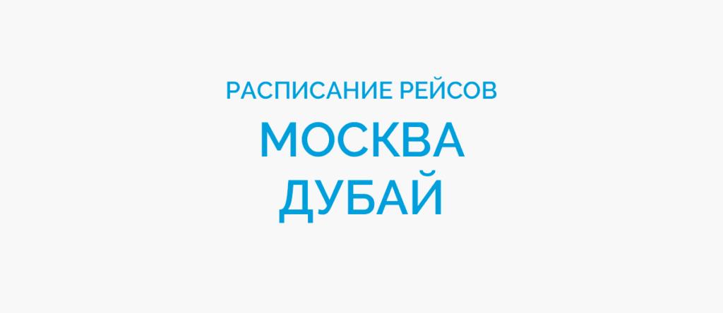Расписание рейсов самолетов Москва - Дубай