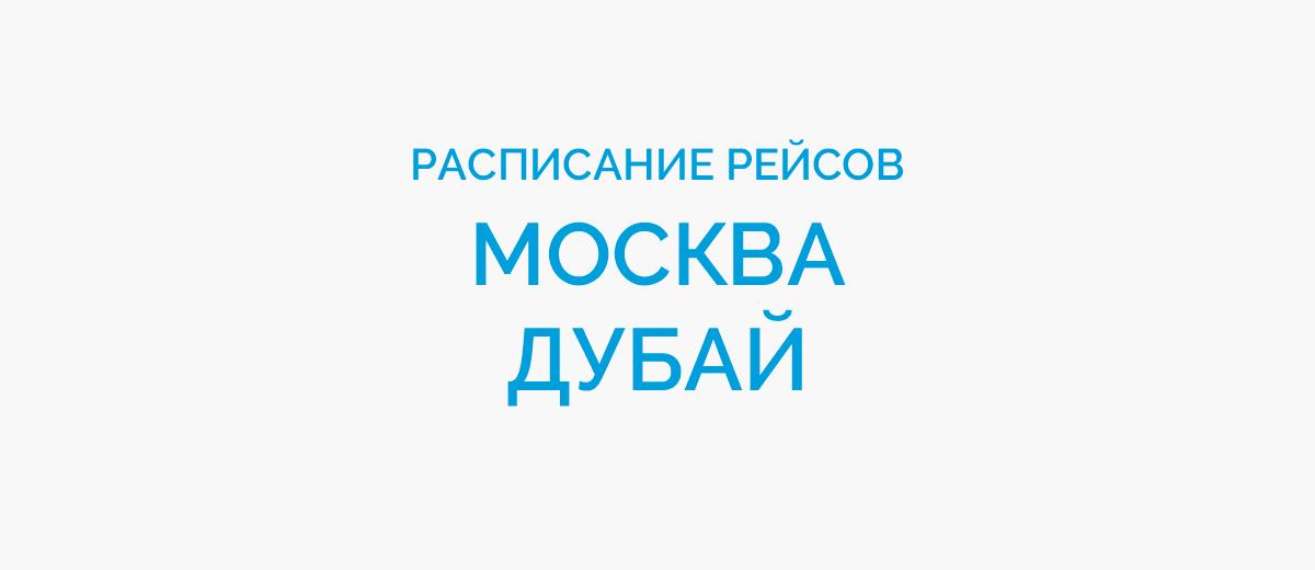 Домодедово москва дубай расписание рейсов недвижимость за рубежом отзыв