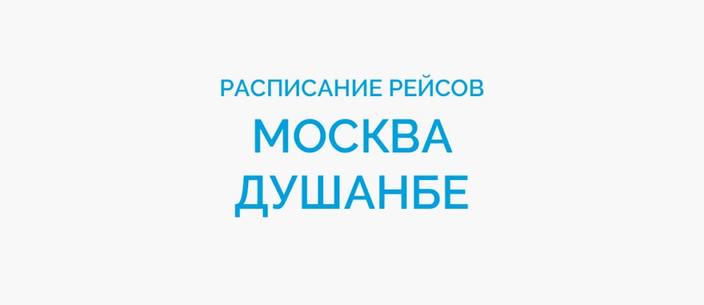 Расписание рейсов самолетов Москва - Душанбе
