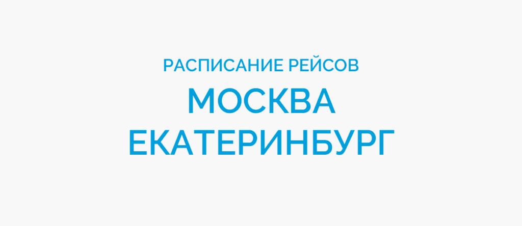 Расписание рейсов самолетов Москва - Екатеринбург
