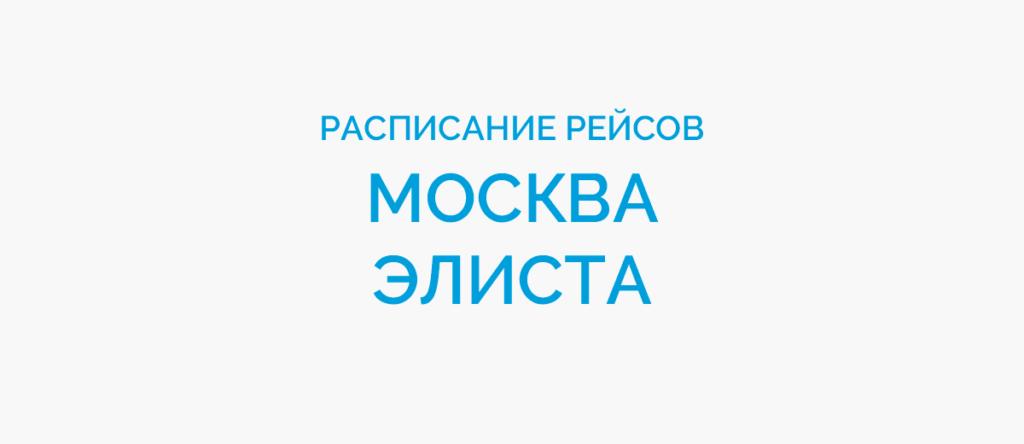 Расписание рейсов самолетов Москва - Элиста