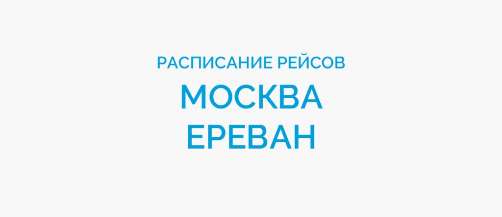 Расписание рейсов самолетов Москва - Ереван