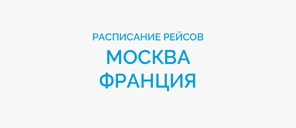 Расписание рейсов самолетов Москва - Франция