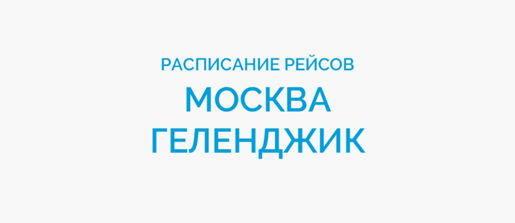 Расписание рейсов самолетов Москва - Геленджик