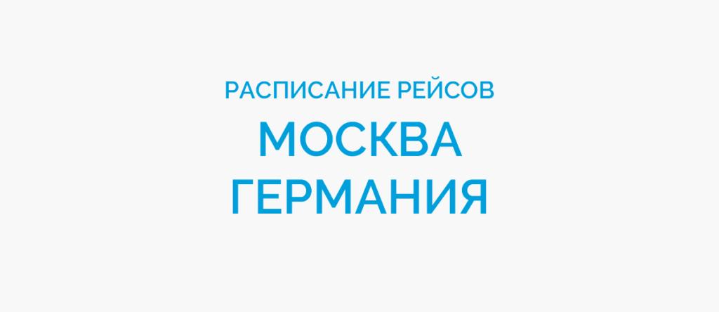 Расписание рейсов самолетов Москва — Германия