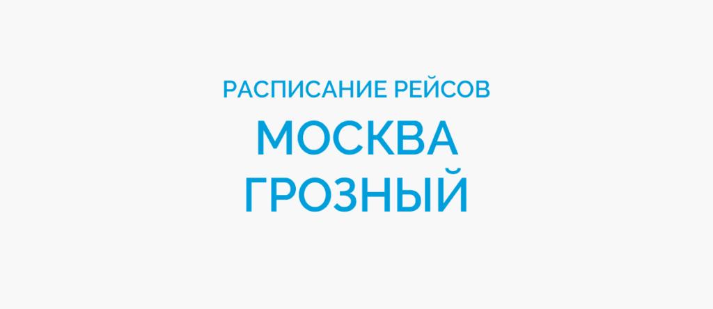 Расписание рейсов самолетов Москва - Грозный