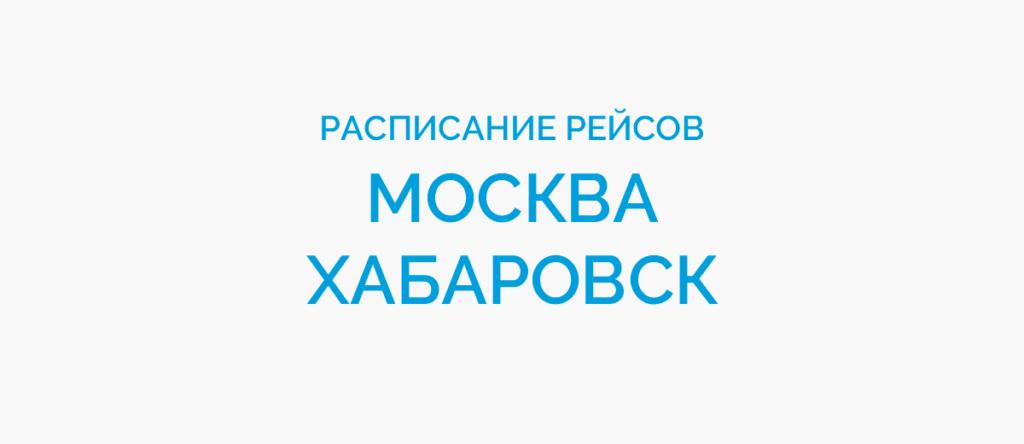 Расписание рейсов самолетов Москва - Хабаровск
