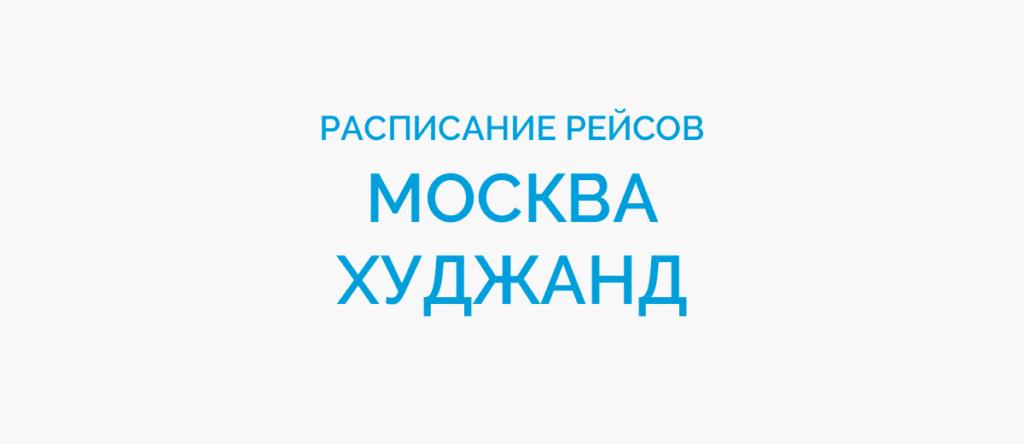 Расписание рейсов самолетов Москва - Худжанд