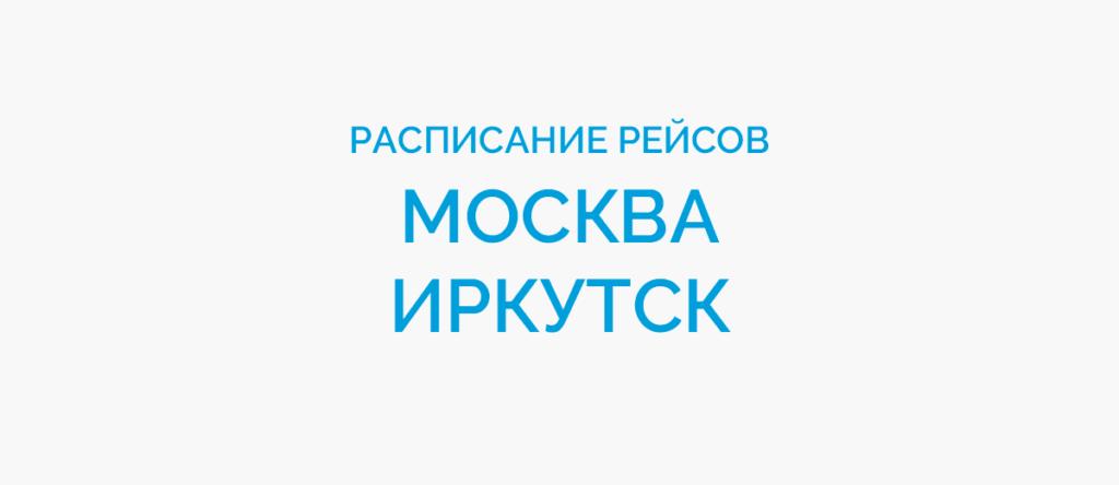 Расписание рейсов самолетов Москва - Иркутск