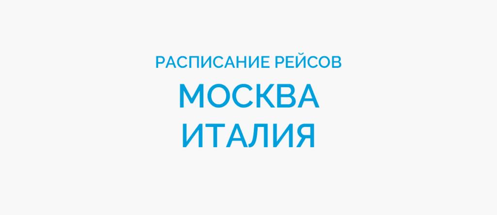 Расписание рейсов самолетов Москва — Италия