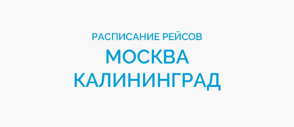 Расписание рейсов самолетов Москва - Калининград