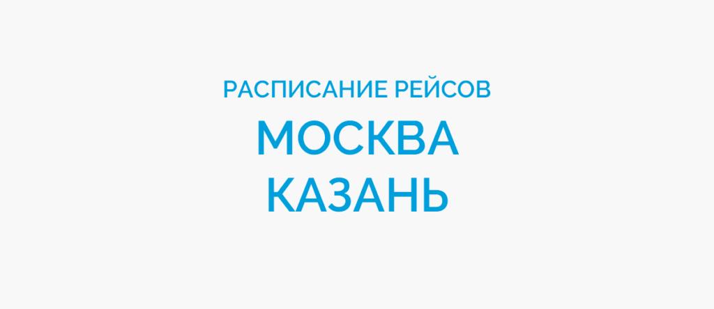 Расписание рейсов самолетов Москва - Казань