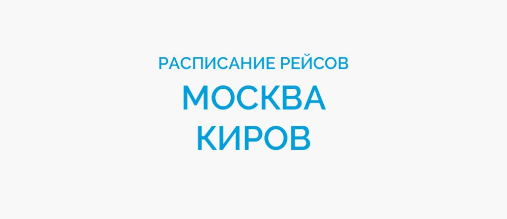 Расписание рейсов самолетов Москва - Киров