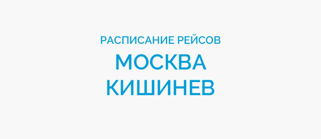 Расписание рейсов самолетов Москва - Кишинев