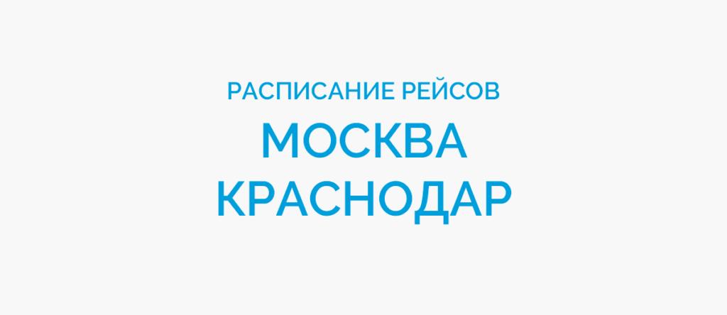 Расписание рейсов самолетов Москва - Краснодар