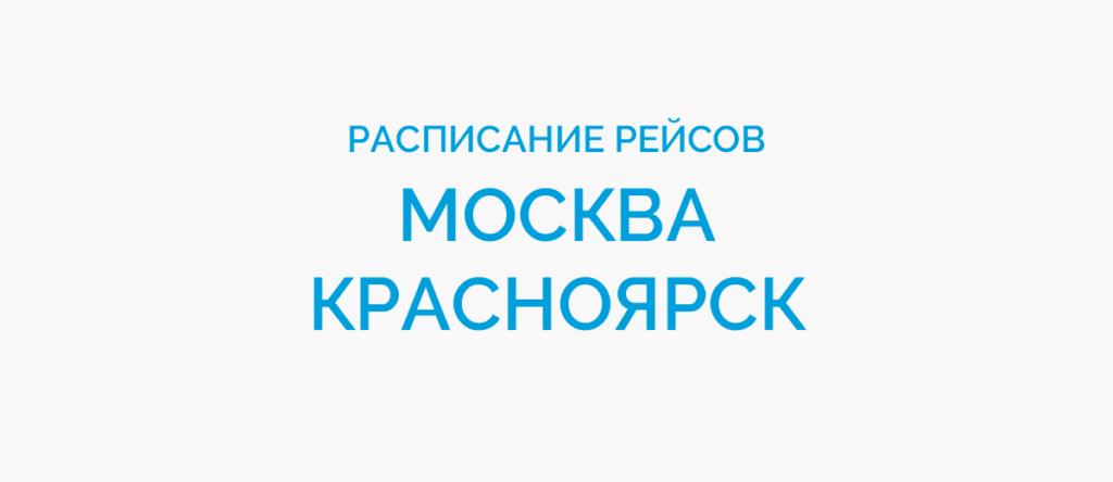 Расписание рейсов самолетов Москва - Красноярск