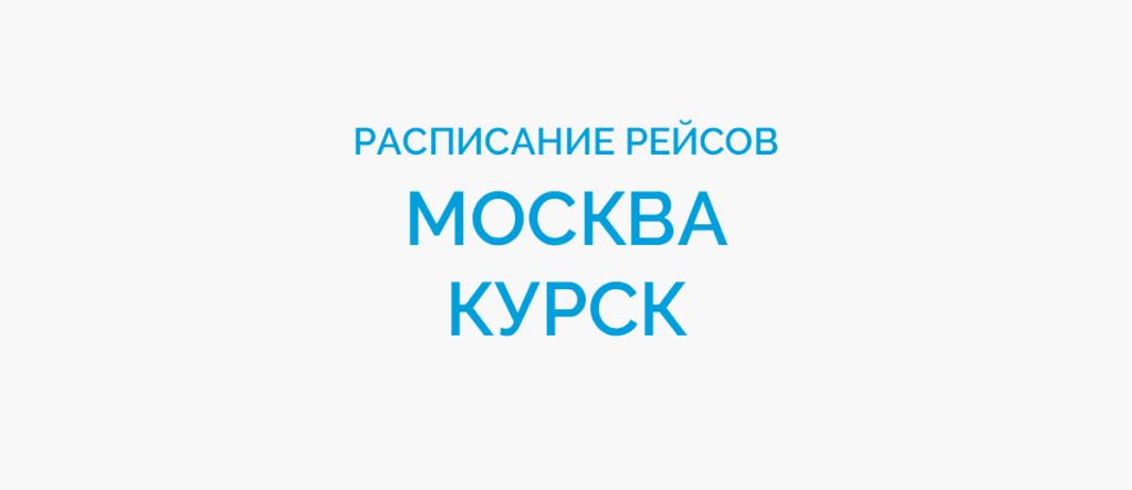 Расписание рейсов самолетов Москва - Курск