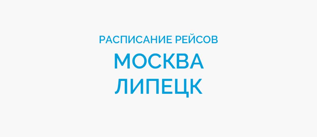 Расписание рейсов самолетов Москва - Липецк
