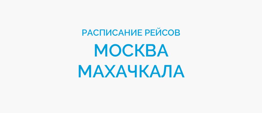 Расписание рейсов самолетов Москва - Махачкала
