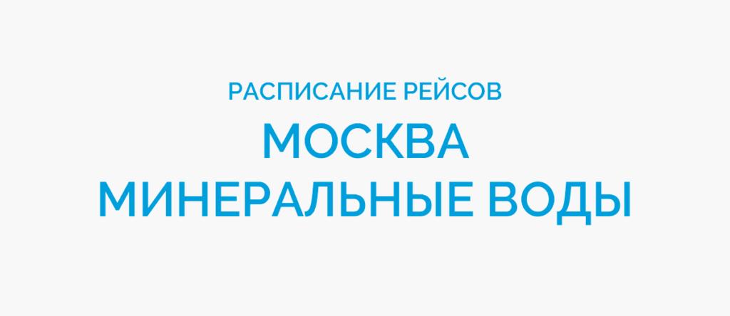 Расписание рейсов самолетов Москва - Минеральные Воды
