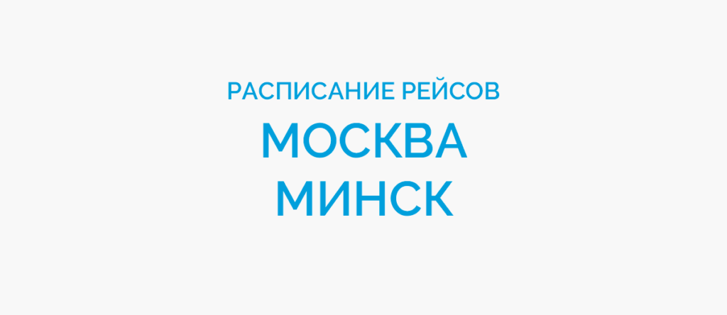 Расписание рейсов самолетов Москва - Минск