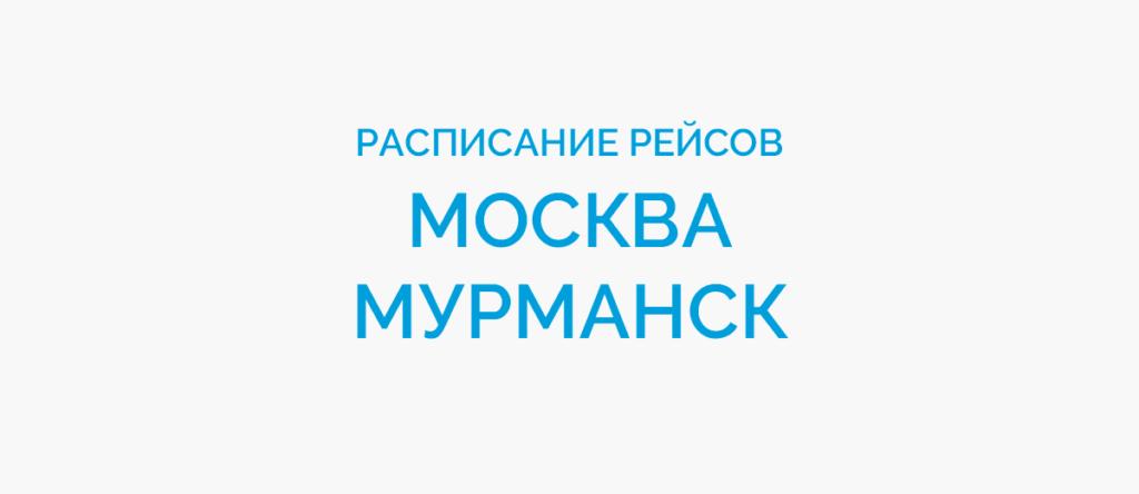 Расписание рейсов самолетов Москва - Мурманск