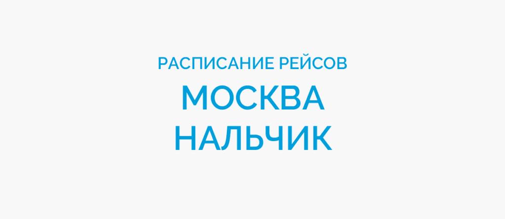 Расписание рейсов самолетов Москва - Нальчик