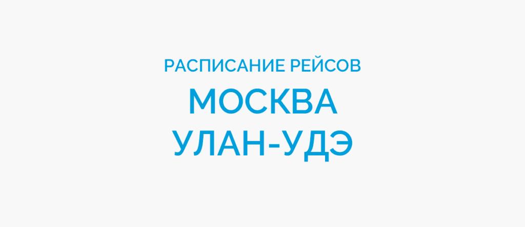 Расписание рейсов самолетов Москва - Улан-Удэ