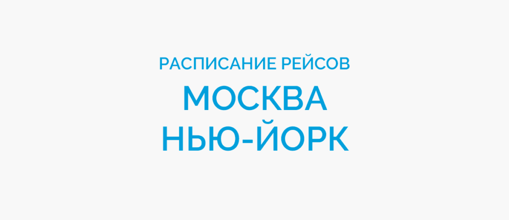 Расписание рейсов самолетов Москва - Нью-Йорк