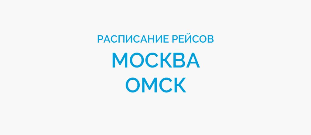 Расписание рейсов самолетов Москва - Омск